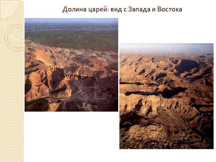Долина царей: вид с Запада и Востока