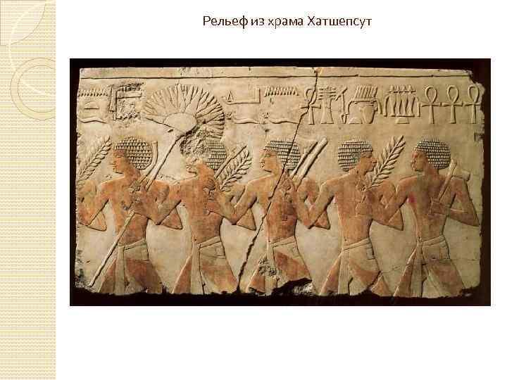 Рельеф из храма Хатшепсут