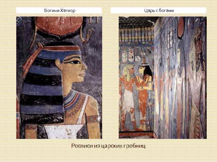 Богиня Хатхор Царь с богами Росписи из царских гробниц