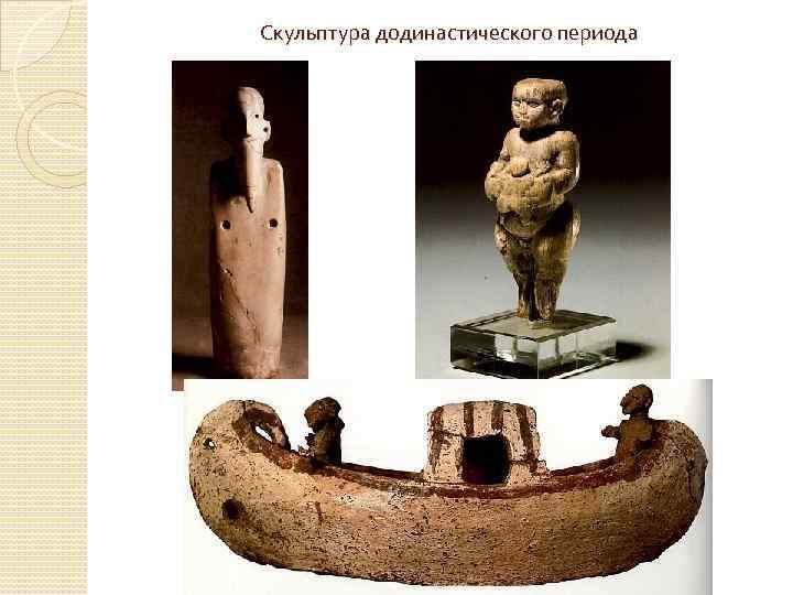 Скульптура додинастического периода
