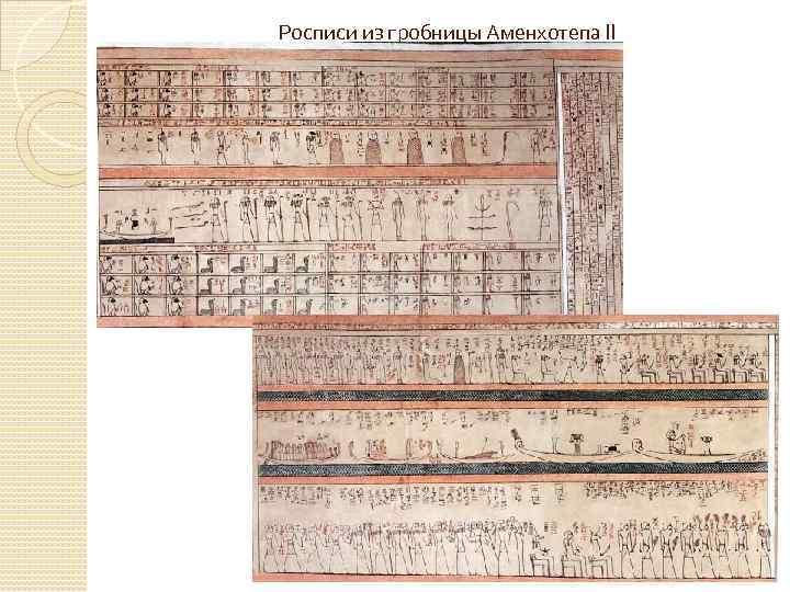 Росписи из гробницы Аменхотепа II