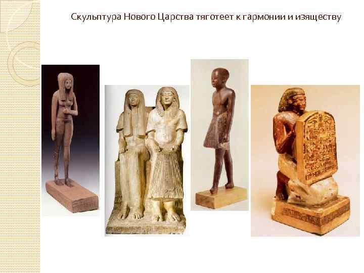 Скульптура Нового Царства тяготеет к гармонии и изяществу