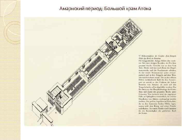 Амарнский период: Большой храм Атона