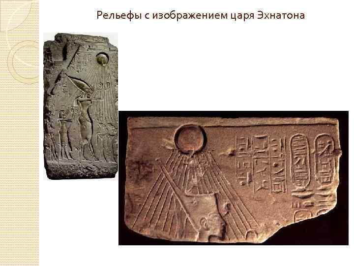 Рельефы с изображением царя Эхнатона