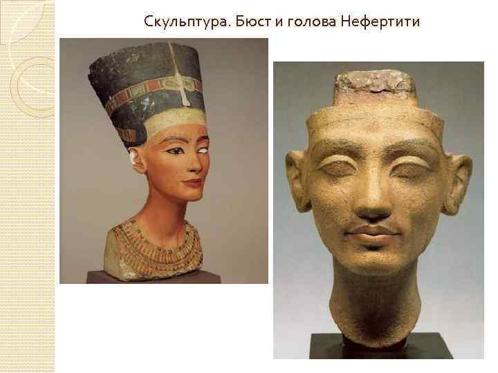 Скульптура. Бюст и голова Нефертити