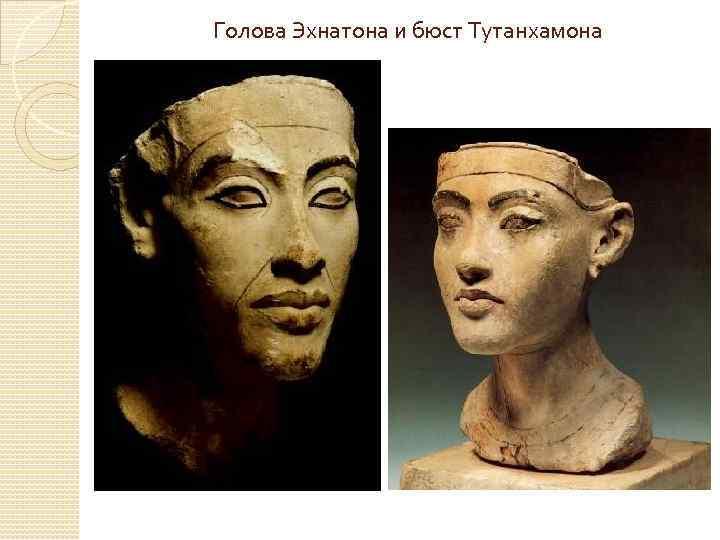 Голова Эхнатона и бюст Тутанхамона