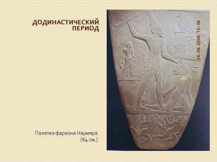 ДОДИНАСТИЧЕСКИЙ ПЕРИОД Палетка фараона Нармера (64 см. )