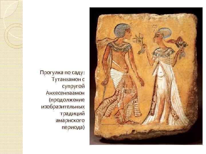 Прогулка по саду: Тутанхамон с супругой Анхесенпаамон (продолжение изобразительных традиций амарнского периода)