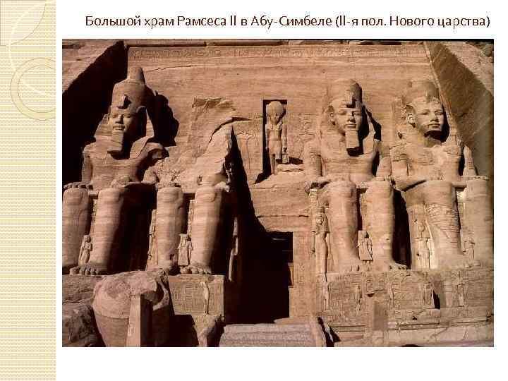 Большой храм Рамсеса II в Абу-Симбеле (II-я пол. Нового царства)