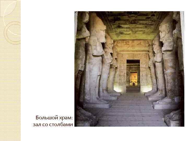 Большой храм: зал со столбами