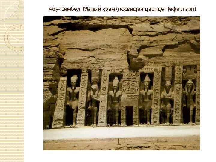 Абу-Симбел. Малый храм (посвящен царице Нефертари)