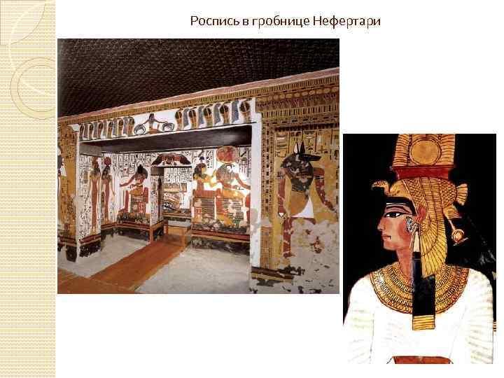 Роспись в гробнице Нефертари