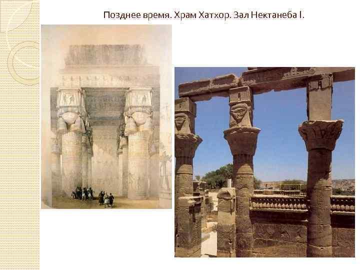 Позднее время. Храм Хатхор. Зал Нектанеба I.