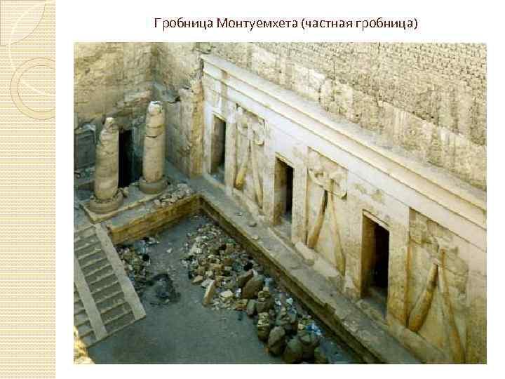 Гробница Монтуемхета (частная гробница)