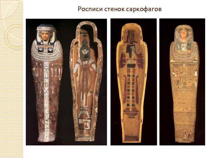 Росписи стенок саркофагов