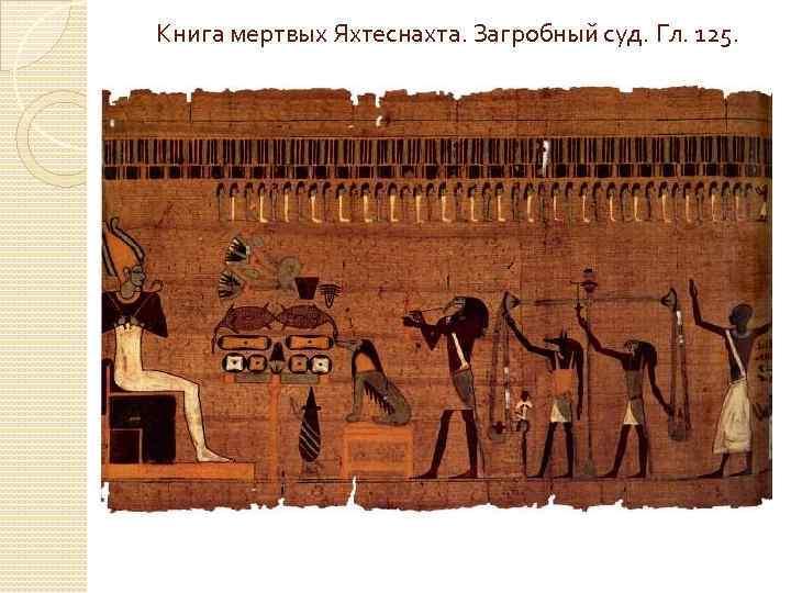 Книга мертвых Яхтеснахта. Загробный суд. Гл. 125.
