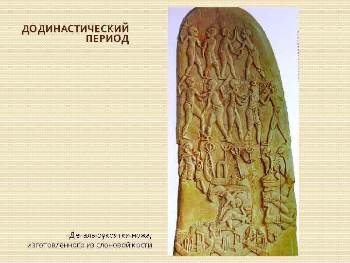 ДОДИНАСТИЧЕСКИЙ ПЕРИОД Деталь рукоятки ножа, изготовленного из слоновой кости