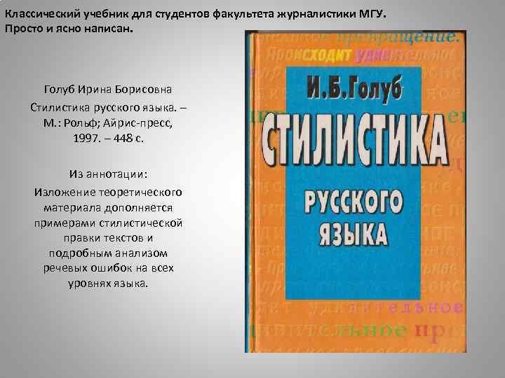 стилистике русского языка гдз голуб ирина по