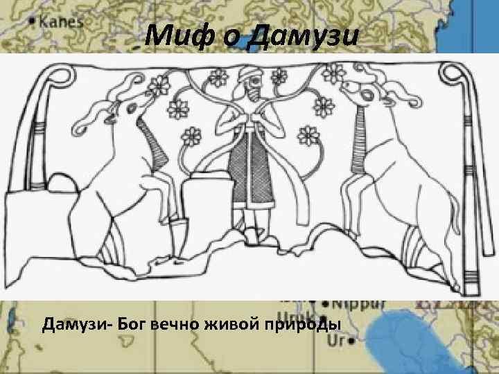 Миф о Дамузи- Бог вечно живой природы