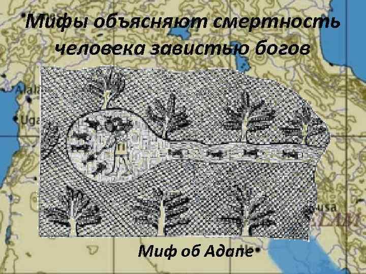 Мифы объясняют смертность человека завистью богов Миф об Адапе