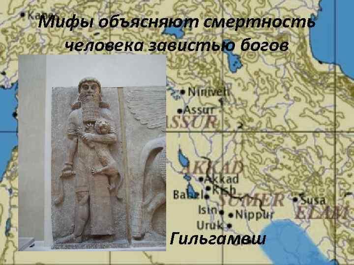 Мифы объясняют смертность человека завистью богов Гильгамеш