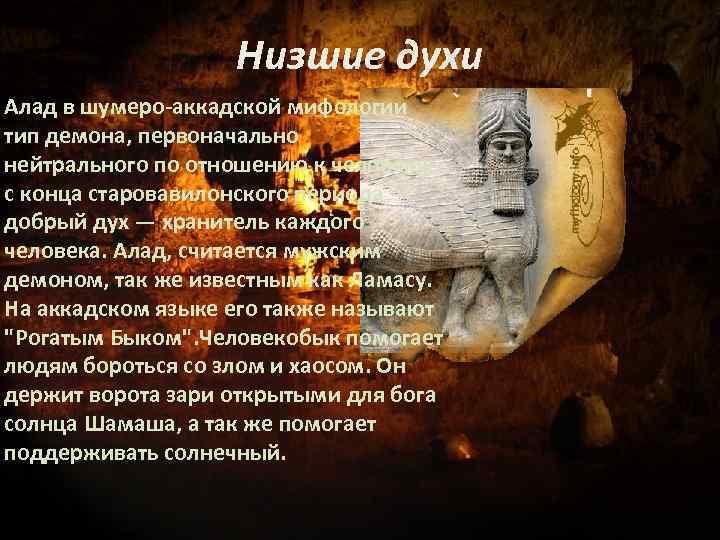 Низшие духи Алад в шумеро-аккадской мифологии тип демона, первоначально нейтрального по отношению к человеку,
