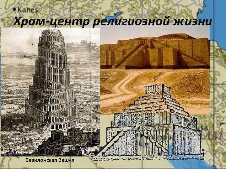 Храм-центр религиозной жизни Вавилонская башня