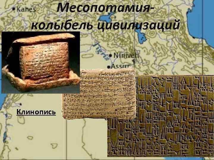 Месопотамияколыбель цивилизаций Клинопись