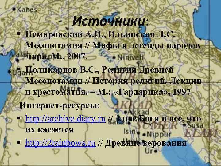 Источники: § Немировский А. И. , Ильинская Л. С. Месопотамия // Мифы и легенды