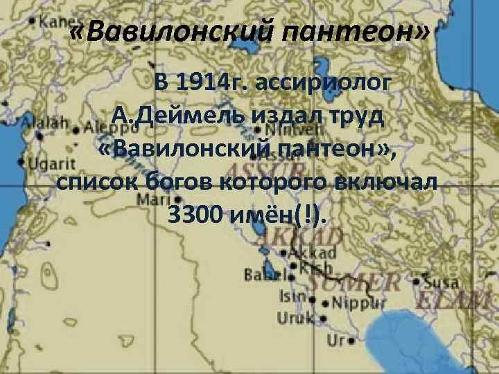 «Вавилонский пантеон» В 1914 г. ассириолог А. Деймель издал труд «Вавилонский пантеон» ,
