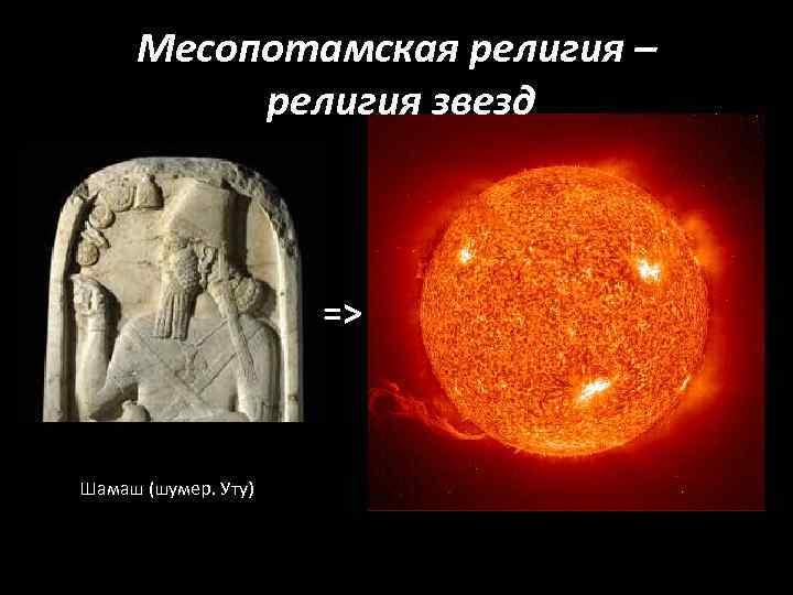 Месопотамская религия – религия звезд => Шамаш (шумер. Уту)