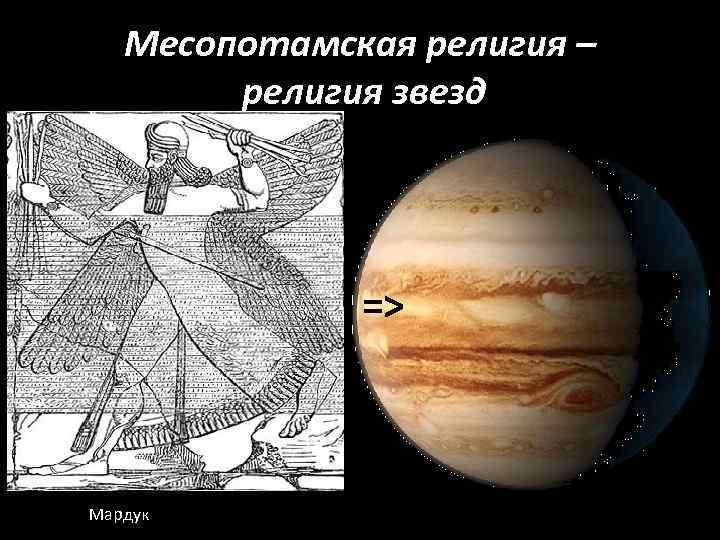Месопотамская религия – религия звезд => Мардук