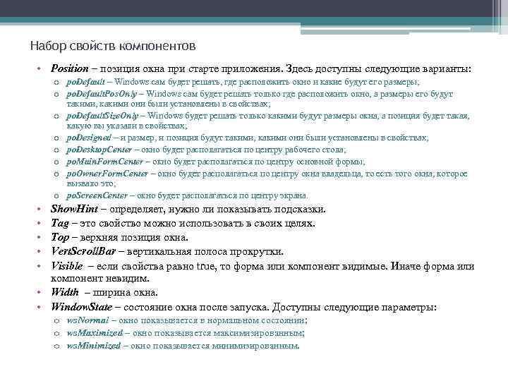 Набор свойств компонентов • Position – позиция окна при старте приложения. Здесь доступны следующие
