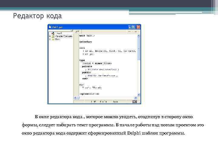 Редактор кода В окне редактора кода , которое можно увидеть, отодвинув в сторону окно