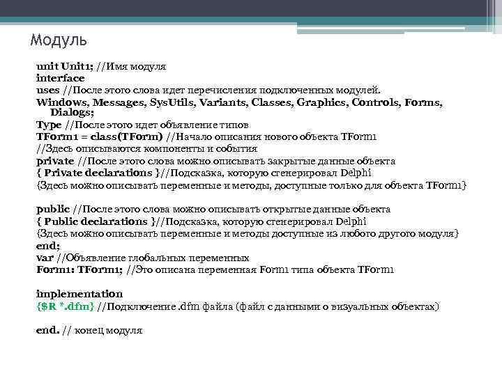 Модуль unit Unit 1; //Имя модуля interface uses //После этого слова идет перечисления подключенных