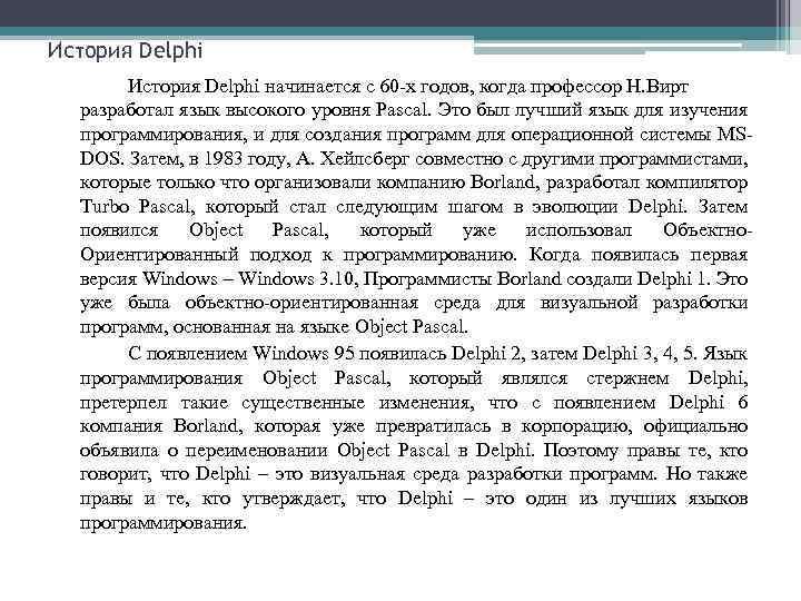 История Delphi начинается с 60 -х годов, когда профессор Н. Вирт разработал язык высокого