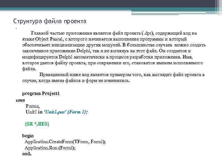 Структура файла проекта • Главной частью приложения является файл проекта (. dpr), содержащий код