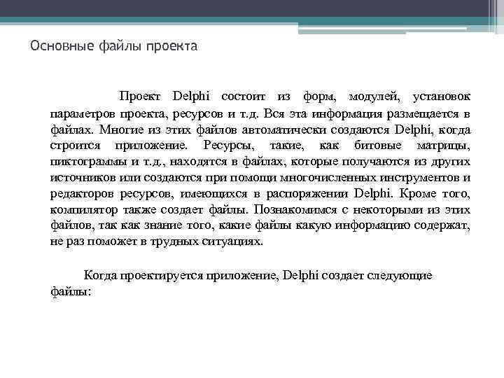 Основные файлы проекта Проект Delphi состоит из форм, модулей, установок параметров проекта, ресурсов и