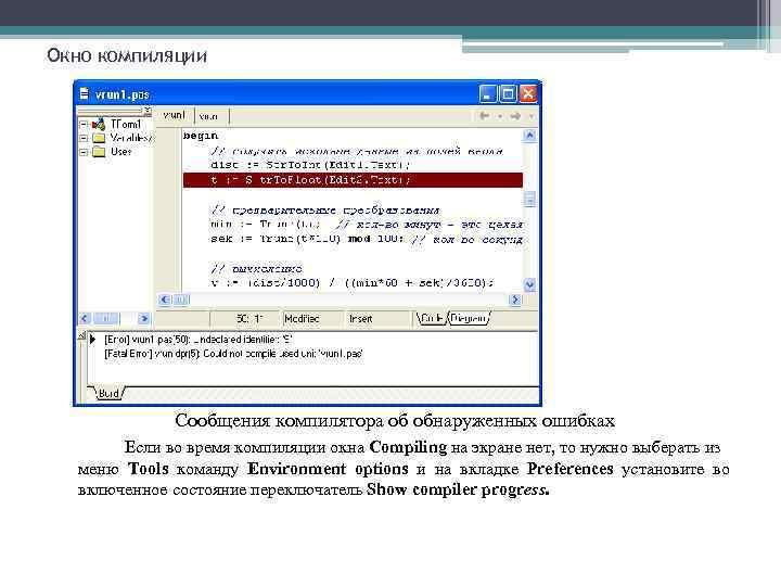 Окно компиляции Сообщения компилятора об обнаруженных ошибках Если во время компиляции окна Compiling на