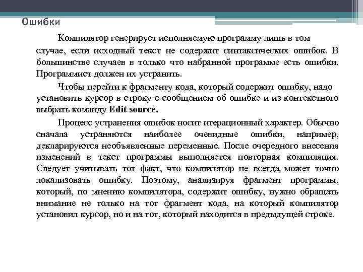 Ошибки Компилятор генерирует исполняемую программу лишь в том случае, если исходный текст не содержит
