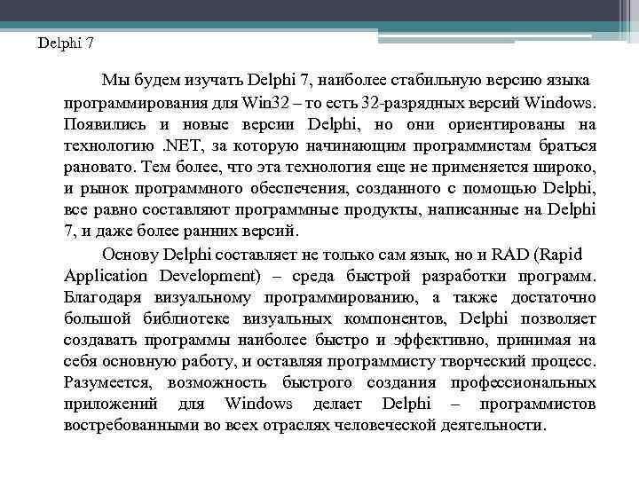 Delphi 7 Мы будем изучать Delphi 7, наиболее стабильную версию языка программирования для Win