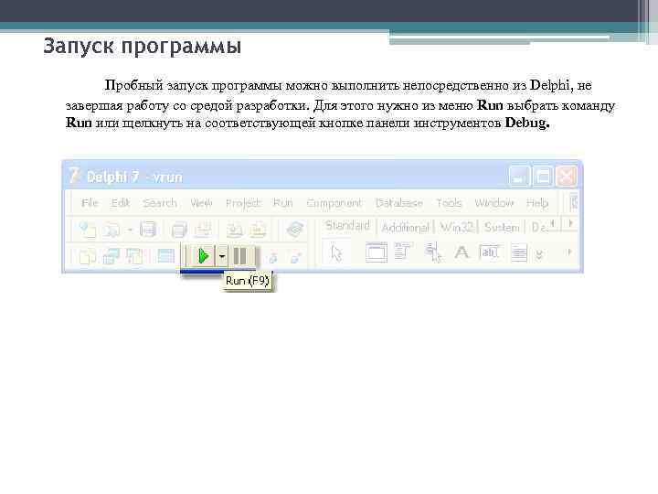 Запуск программы Пробный запуск программы можно выполнить непосредственно из Delphi, не завершая работу со
