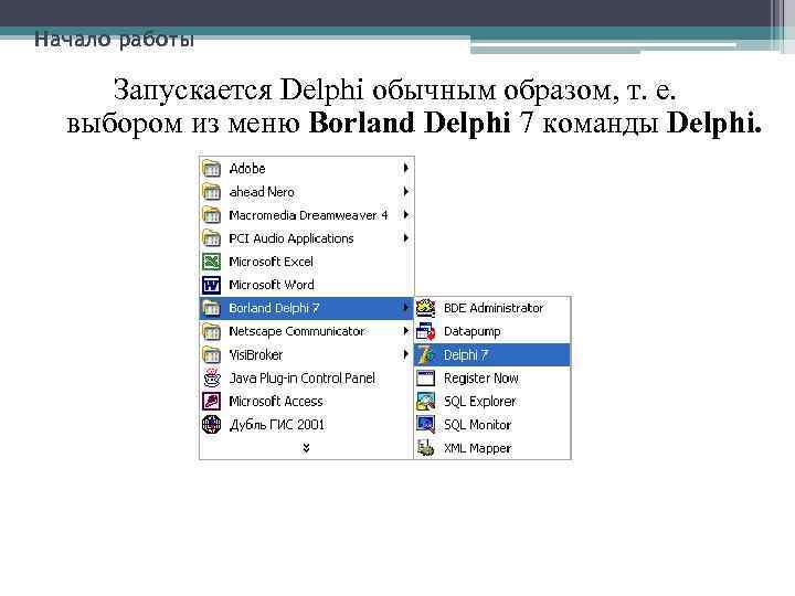 Начало работы Запускается Delphi обычным образом, т. е. выбором из меню Borland Delphi 7