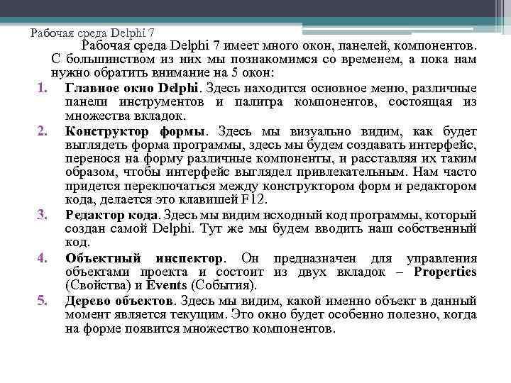 Рабочая среда Delphi 7 имеет много окон, панелей, компонентов. С большинством из них мы