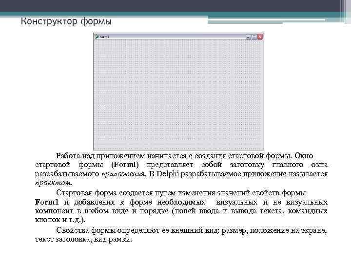 Конструктор формы Работа над приложением начинается с создания стартовой формы. Окно стартовой формы (Forml)