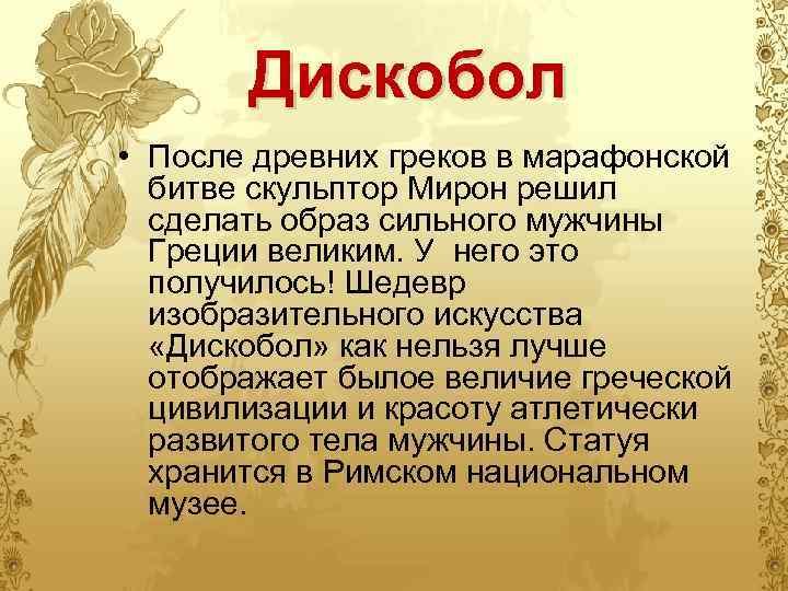 Дискобол • После древних греков в марафонской битве скульптор Мирон решил сделать образ сильного