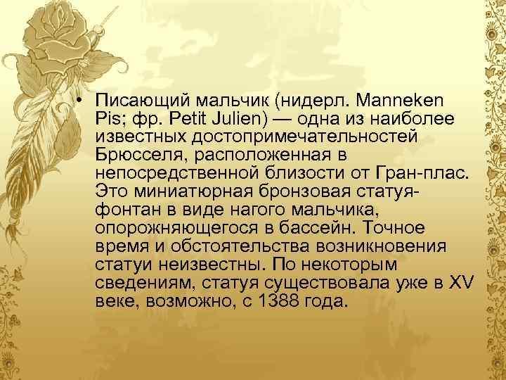 • Писающий мальчик (нидерл. Manneken Pis; фр. Petit Julien) — одна из наиболее
