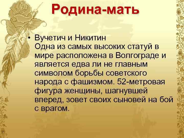 Родина-мать • Вучетич и Никитин Одна из самых высоких статуй в мире расположена в