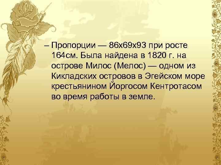 – Пропорции — 86 х69 х93 при росте 164 см. Была найдена в 1820