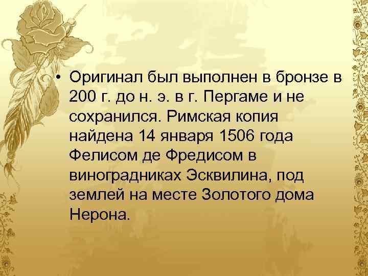 • Оригинал был выполнен в бронзе в 200 г. до н. э. в